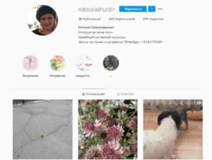 Красивые сторис в Инстаграме «О себе» | Как оформить хайлайты