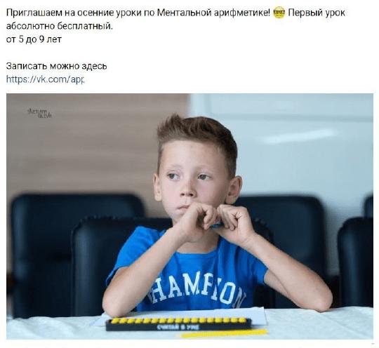 Продвижение детского центра   ВКонтакте, Facebook, квизы